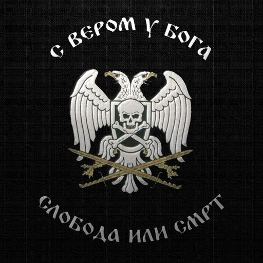 Android aplikacija 3D Chetniks Sign na Android Srbija