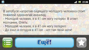 Screenshot of 15 000 анекдотов!
