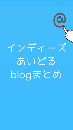 インディーズアイドルオフィシャルBlogまとめ