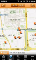Screenshot of 掌上买房