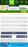 Screenshot of عكاظ