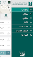 Screenshot of تقديم بلاغ مخالفة تجارية