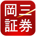Download 岡三トレード for Android Tablet APK for Laptop