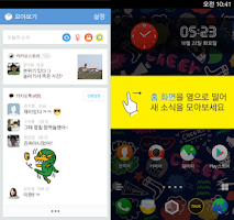 Screenshot of Cheerleader - KakaoHome Theme