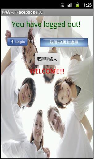 FB好友+聯絡人