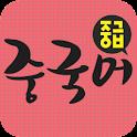 EBS FM 중급중국어 (2012.3월호)