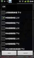 Screenshot of オービスマップ