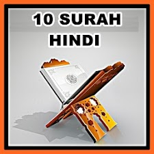 10 Surah Hindi Translation