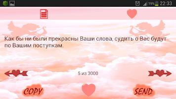 Screenshot of Красиво о Любви