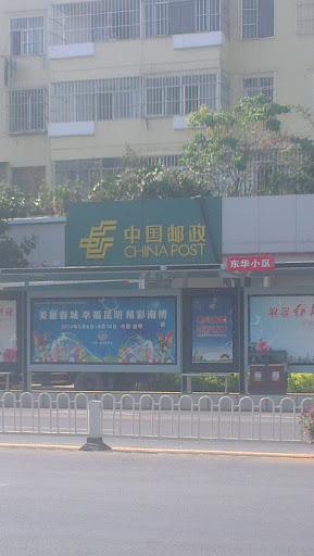 Ren Min Lu Post Office