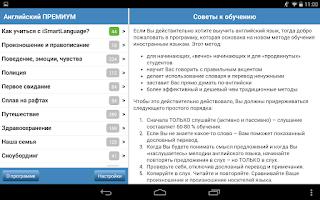 Screenshot of Английский ПРЕМИУМ