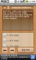 Screenshot of 자격증 시험 기출 문제 풀이- 정보처리기사