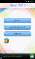 Screenshot of Suvichar in Hindi
