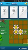 Screenshot of 中文 Garden