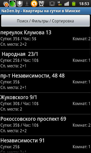 Квартиры на сутки в Минске