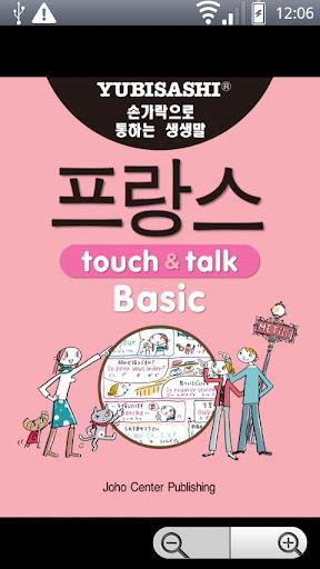 YUBISASHI 프랑스 touch talk