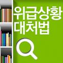 [쏙!생활상식]SOS!위급상황대처법 icon