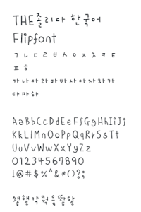 THE졸리다™ 한국어 Flipfont 이미지[2]