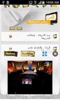 Screenshot of الشيخ عبد العزيز الطريفي