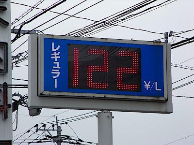 precio gasolina japón 価格 ガソリン gasoline price