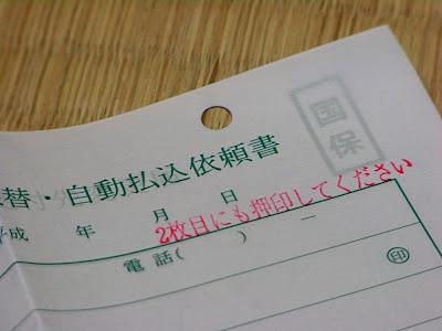 seguro médico seguridad social Japón 健康保険 保険料 health insurance Japan