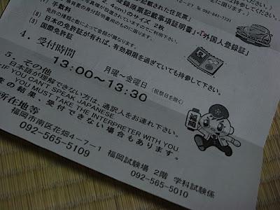 Permiso o carnet de conducir Tráfico Fukuoka 福岡自動車運転免許試験場 福岡 免許 試験場 Driving license examination center