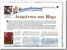 ek thessalonikis