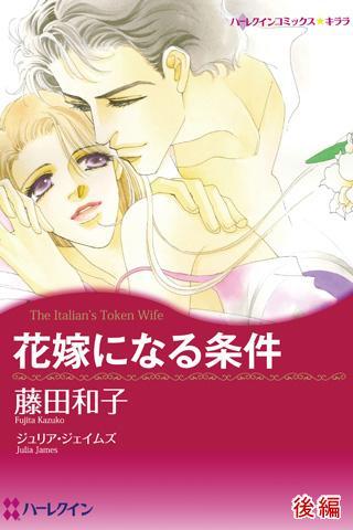 【免費漫畫App】花嫁になる条件2(ハーレクイン)-APP點子