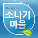 ODsay-[소나기마을] icon