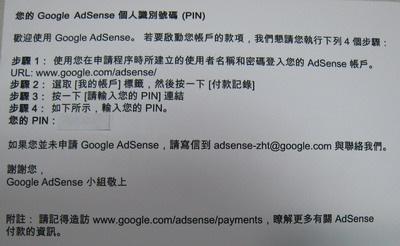 Adsense_letter02