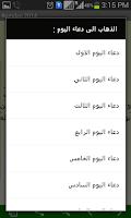 Screenshot of صور واذكار ومسجات رمضان 2014