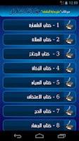Screenshot of الفقه البسيط