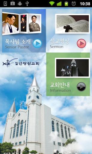 일산광림교회