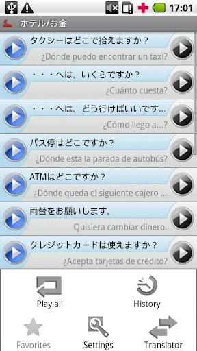iSayHello 日本的 - 西班牙语