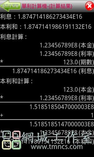 【免費商業App】單利計算機-APP點子
