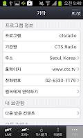 Screenshot of CTS라디오