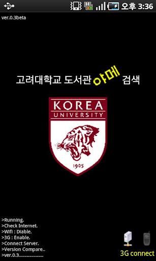 고려대학교도서관 야메
