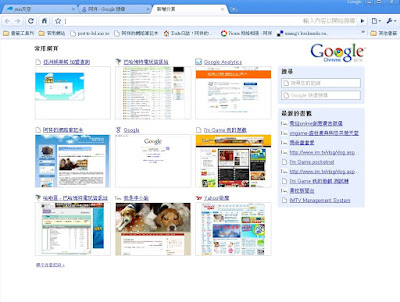 [Google]谷歌大神推倒邪惡帝國的下一步?Google Chrome初探!