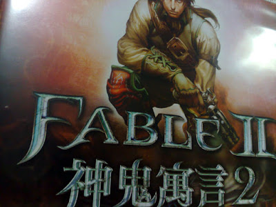 [Xbox360]經典RPG續作:神鬼寓言2入手!