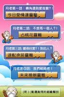 Screenshot of 月老好神靈籤