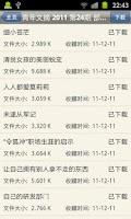 Screenshot of 青年文摘 精华千篇