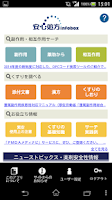 Screenshot of 安心処方infobox