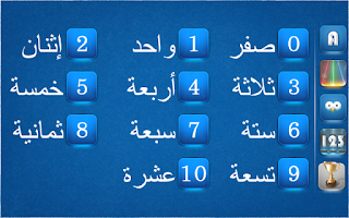 Screenshot of Learn Arabic