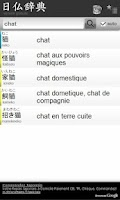 Screenshot of Dictionnaire de japonais 日仏辞典