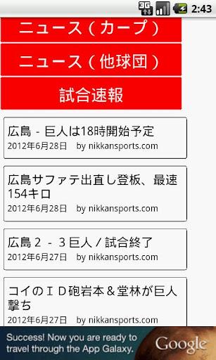 プロ野球日刊広島 選手情報がなんとなくわかるアプリ