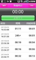 Screenshot of 陣痛時計