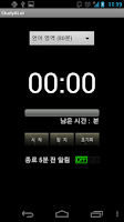 Screenshot of StudyALot(공부타이머)