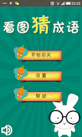 Screenshot of 看图猜成语