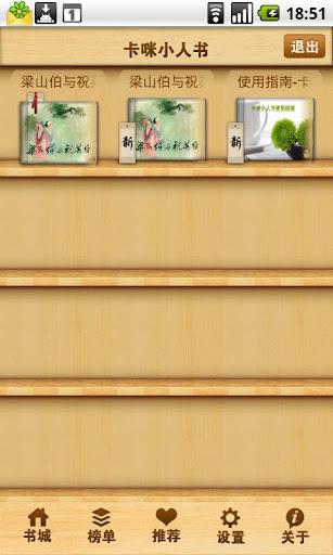 【免費書籍App】梁山伯与祝英台-连环画-漫画-小人书-APP點子