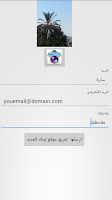 Screenshot of NewLebanon